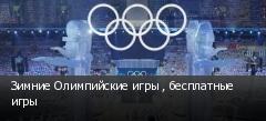 Зимние Олимпийские игры , бесплатные игры