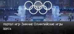 портал игр- Зимние Олимпийские игры здесь