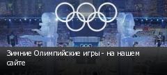 Зимние Олимпийские игры - на нашем сайте