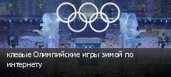 клевые Олимпийские игры зимой по интернету