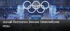 скачай бесплатно Зимние Олимпийские игры