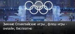 Зимние Олимпийские игры , флеш игры - онлайн, бесплатно