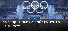 поиск игр- Зимние Олимпийские игры на нашем сайте