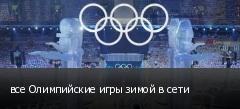 все Олимпийские игры зимой в сети