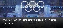 все Зимние Олимпийские игры на нашем портале