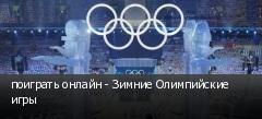 поиграть онлайн - Зимние Олимпийские игры