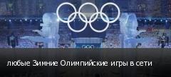 любые Зимние Олимпийские игры в сети