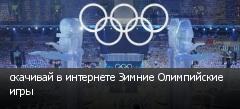 скачивай в интернете Зимние Олимпийские игры
