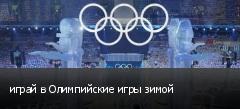 играй в Олимпийские игры зимой