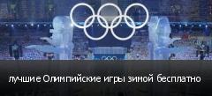 лучшие Олимпийские игры зимой бесплатно