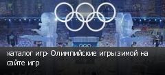 каталог игр- Олимпийские игры зимой на сайте игр