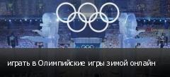 играть в Олимпийские игры зимой онлайн