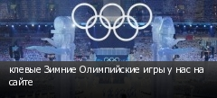 клевые Зимние Олимпийские игры у нас на сайте