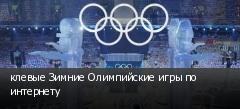 клевые Зимние Олимпийские игры по интернету