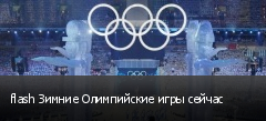 flash Зимние Олимпийские игры сейчас