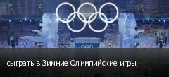сыграть в Зимние Олимпийские игры