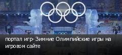 портал игр- Зимние Олимпийские игры на игровом сайте