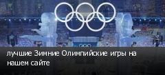 лучшие Зимние Олимпийские игры на нашем сайте