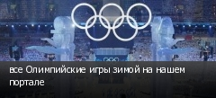 все Олимпийские игры зимой на нашем портале