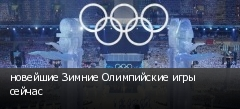 новейшие Зимние Олимпийские игры сейчас