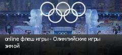 online флеш игры - Олимпийские игры зимой
