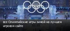 все Олимпийские игры зимой на лучшем игровом сайте