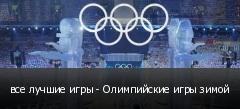 все лучшие игры - Олимпийские игры зимой