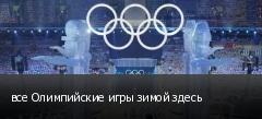 все Олимпийские игры зимой здесь