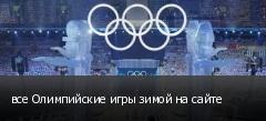 все Олимпийские игры зимой на сайте