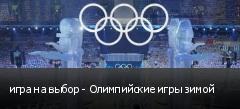 игра на выбор - Олимпийские игры зимой