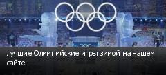 лучшие Олимпийские игры зимой на нашем сайте