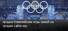 лучшие Олимпийские игры зимой на лучшем сайте игр