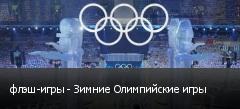 флэш-игры - Зимние Олимпийские игры
