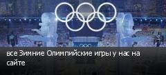 все Зимние Олимпийские игры у нас на сайте