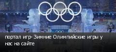 портал игр- Зимние Олимпийские игры у нас на сайте
