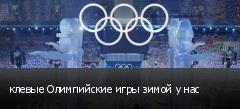 клевые Олимпийские игры зимой у нас