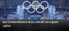 все Олимпийские игры зимой на нашем сайте