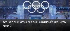 все клевые игры онлайн Олимпийские игры зимой