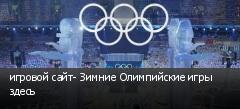 игровой сайт- Зимние Олимпийские игры здесь