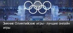 Зимние Олимпийские игры - лучшие онлайн игры