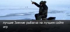лучшие Зимние рыбалка на лучшем сайте игр