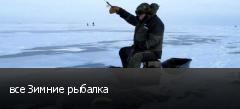все Зимние рыбалка