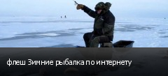 флеш Зимние рыбалка по интернету