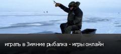играть в Зимние рыбалка - игры онлайн