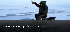 флеш Зимние рыбалка в сети