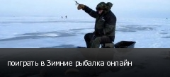 поиграть в Зимние рыбалка онлайн