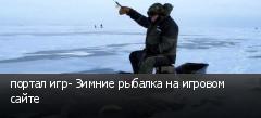 портал игр- Зимние рыбалка на игровом сайте