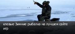 клевые Зимние рыбалка на лучшем сайте игр