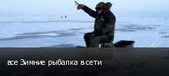 все Зимние рыбалка в сети