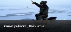 Зимние рыбалка , flash игры